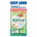 ファンケル FANCL カロリミット 約40回+4回分 10%増量