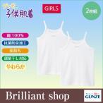 ショッピングキャミソール GUNZE グンゼ グンゼの子供肌着 オールシーズン for GIRLS 2枚組 女児用 キャミソール (100〜160cm) AF41