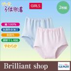 GUNZE グンゼ グンゼの子供肌着 オールシーズン for GIRLS 2枚組 女児用 ショーツ (100〜160cm) AF57