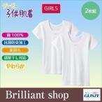 GUNZE グンゼ グンゼの子供肌着 オールシーズン for GIRLS 2枚組 女児用 半袖シャツ (100〜160cm) AF84