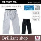 ショッピングステテコ MEN's Wacoal メンズワコール BROS ブロス DRY EKSLIVE 前開き ひざ下丈ボトム (M・Lサイズ) GS1240