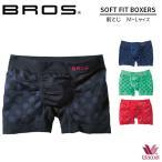 MEN's Wacoal メンズワコール BROS ブロス SOFT FIT BOXERS 前閉じ フィットパンツ (M・Lサイズ) GT3136