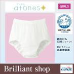GUNZE グンゼ atones アトネス for GIRLS 日本アトピー協会推奨 女児用ショーツ (100〜160cm) GY557