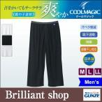 ショッピングステテコ グンゼ COOL MAGIC 鹿の子 for MEN'S ニーレングスボトム (M・L・LLサイズ) MC1507P