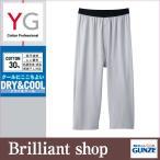 ショッピングステテコ GUNZE グンゼ YG DRY&COOL for MEN'S ニーレングスボトム (M・L・LLサイズ) YV1007N
