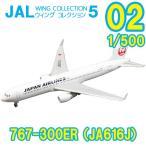 (宅配便限定)JALウイングコレクション5 02:767-300ER (JA616J) ウイングレットは新金型追加!  エフトイズコンフェクト 1/500