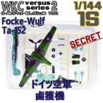 (宅配便限定)ウイングキットコレクション VS2 01S:フォッケウルフ Ta-152 ドイツ空軍 鹵獲機 [シークレット] エフトイズコンフェクト 1/144