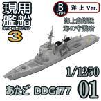 (宅配便限定)現用艦船キットコレクション3 01B:あたご DDG177 洋上Ver. エフトイズコンフェクト 1/1250