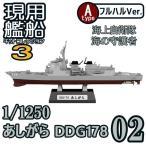 (宅配便限定)現用艦船キットコレクション3 02A:あしがら DDG178 フルハルVer. エフトイズコンフェクト 1/1250