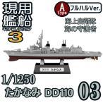 (宅配便限定)現用艦船キットコレクション3 03A:たかなみ DD110 フルハルVer. エフトイズコンフェクト 1/1250
