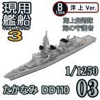 (宅配便限定)現用艦船キットコレクション3 03B:たかなみ DD110 洋上Ver. エフトイズコンフェクト 1/1250