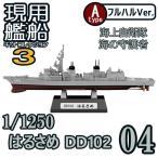 (宅配便限定)現用艦船キットコレクション3 04A:はるさめ DD102 フルハルVer. エフトイズコンフェクト 1/1250