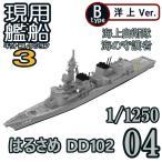 (宅配便限定)現用艦船キットコレクション3 04B:はるさめ DD102 洋上Ver. エフトイズコンフェクト 1/1250