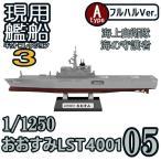 (宅配便限定)現用艦船キットコレクション3 05A:おおすみ LST4001 フルハルVer. エフトイズコンフェクト 1/1250