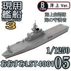(宅配便限定)現用艦船キットコレクション3 05B:おおすみ LST4001 洋上Ver. エフトイズコンフェクト 1/1250