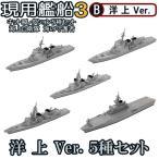 現用艦船キットコレクション3 B:洋上Ver.全5種フルコンプ エフトイズコンフェクト set