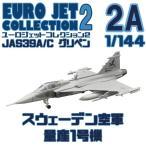 (宅配便限定)ユーロジェットコレクション2 02A:JAS39A/C グリペン スウェーデン空軍 量産1号機 エフトイズコンフェクト 1/144