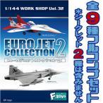 ユーロジェットコレクション2 全9種 フルコンプ *シークレット2種は含まれません エフトイズ 1/144