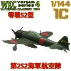 (宅配便限定)ウイングキットコレクション VS4 01C:零戦52型 第252海軍航空隊 エフトイズコンフェクト 1/144