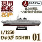 (宅配便限定)現用艦船キットコレクションSP 01A:ひゅうが DDH181 フルハルVer. エフトイズコンフェクト 1/1250