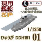 (宅配便限定)現用艦船キットコレクションSP 01B:ひゅうが DDH181 洋上Ver護岸パーツ付 エフトイズコンフェクト 1/1250