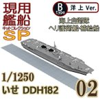 (宅配便限定)現用艦船キットコレクションSP 02B:いせ DDH182 洋上Ver護岸パーツ付 エフトイズコンフェクト 1/1250
