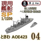 (宅配便限定)現用艦船キットコレクションSP 04B:ときわ AOE423 洋上Ver護岸パーツ付 エフトイズコンフェクト 1/1250