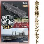 現用艦船キットコレクションSP 全8種フルコンプ エフトイズコンフェクト 1/1250