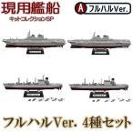 現用艦船キットコレクションSP AフルハルVer.全4種フルコンプ エフトイズコンフェクト 1/1250