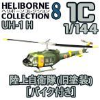 (宅配便限定)ヘリボーンコレクション8 01C:UH-1H 陸上自衛隊(旧塗装)[バイク付き] エフトイズコンフェクト 1/144