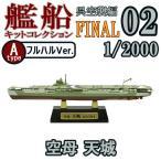 (宅配便限定)艦船キットコレクションFINAL 02A:空母 天城 フルハルVer. エフトイズコンフェクト 1/2000