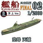 (宅配便限定)艦船キットコレクションFINAL 02B:空母 天城 洋上Ver. エフトイズコンフェクト 1/2000