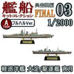 (宅配便限定)艦船キットコレクションFINAL 03A:軽巡洋艦 大淀・駆逐艦 宵月(2隻セット) フルハルVer. エフトイズコンフェクト 1/2000