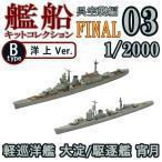 (宅配便限定)艦船キットコレクションFINAL 03B:軽巡洋艦 大淀・駆逐艦 宵月(2隻セット) 洋上Ver. エフトイズコンフェクト 1/2000