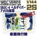 ウイングキットコレクション VS5 02S:SB2C-4 ヘルダイバー 救難飛行隊 [シークレット] エフトイズコンフェクト 1/144