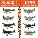 松本零士 戦場まんがコレクション2 全8種セットフルコンプ エフトイズコンフェクト set