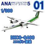 エフトイズ 1/300 ANAウイングコレクション5 01 DHC8-Q400 エコボン塗装