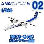 (宅配便限定)ANAウイングコレクション5 02 DHC8-Q400 トリトンブルー塗装 エフトイズコンフェクト 1/300