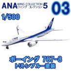 エフトイズ 1/500 ANAウイングコレクション5 03 ボーイング 787-8 トリトンブルー塗装