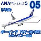 (宅配便限定)ANAウイングコレクション5 05 ボーイング 767-300ER トリトンブルー塗装 エフトイズコンフェクト 1/500