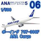 エフトイズ 1/500 ANAウイングコレクション5 06 ボーイング 767-300F ANA Cargo