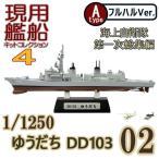 (宅配便限定)現用艦船キットコレクション4 02A ゆうだち DD103 フルハルVer. エフトイズコンフェクト 1/1250