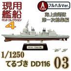 (宅配便限定)現用艦船キットコレクション4 03A てるづき DD116 フルハルVer. エフトイズコンフェクト 1/1250