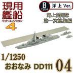 (宅配便限定)現用艦船キットコレクション4 04B おおなみ DD111 洋上Ver. エフトイズコンフェクト 1/1250