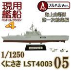 (宅配便限定)現用艦船キットコレクション4 05A くにさき LST4003 フルハルVer. エフトイズコンフェクト 1/1250