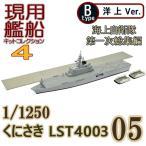 (宅配便限定)現用艦船キットコレクション4 05B くにさき LST4003 洋上Ver. エフトイズコンフェクト 1/1250