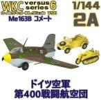 ウイングキットコレクション VS 6 02A:Me163B コメート+キューベルワーゲン/ケッテンクラート ドイツ空軍 第400戦闘航空団 エフトイズ 1/144