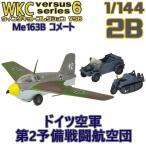 ウイングキットコレクション VS 6 02B:Me163B コメート+キューベルワーゲン/ケッテンクラート ドイツ空軍 第2予備戦闘航空団 エフトイズ 1/144