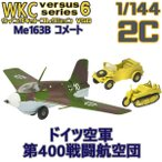 (宅配便限定)ウイングキットコレクション VS6 02C:Me163B コメート+キューベルワーゲン/ケッテンクラート ドイツ空軍 第400戦闘航空団 エフトイズ 1/144