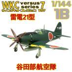 (宅配便限定)ウイングキットコレクション VS7 雷電21型 谷田部航空隊 エフトイズコンフェクト 1/144